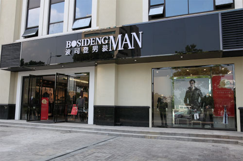 BOSIDENG Man