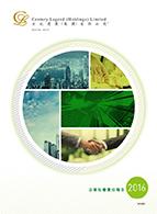 企業社會責任報告2016