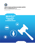 環境、社會及管治報告 2019