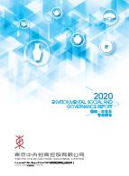 環境、社會及管治報告 2020