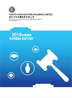 中期報告 2018
