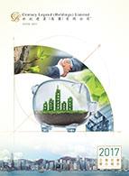 企業社會責任報告2017