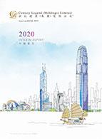 2020 中期報告